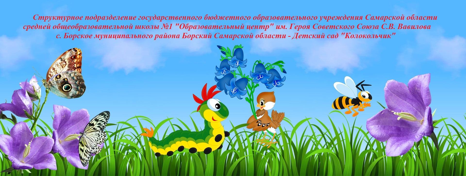 """Детский сад """"Колокольчик"""" с. Борское"""